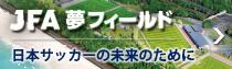 JFA 夢フィールド 日本サッカーの未来のために
