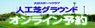 人工芝グラウンド オンライン予約